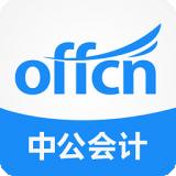 中公会计app