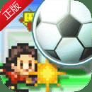 冠军足球物语1 v1.0