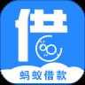 蚂蚁借款app安卓版