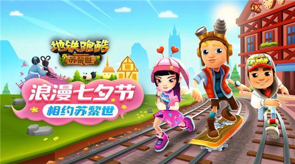 地铁跑酷破解版:一款惊险刺激适合所有人玩的跑酷游戏软件