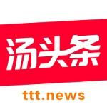 汤头条app官网下载最新破解版
