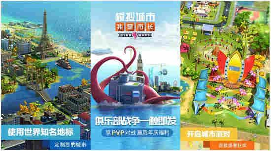模拟城市:我是市长破解版:一个自己建造城市的开荒发展建设类游戏