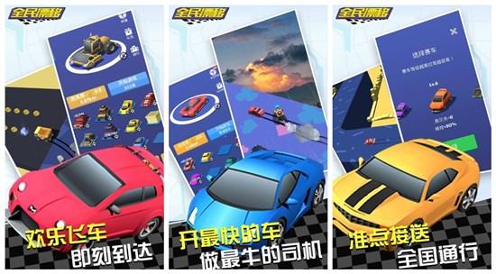 全民漂移破解无限车版:一款简单好玩的放置类赛车游戏