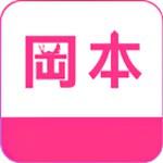 岗本视频app下载最新版