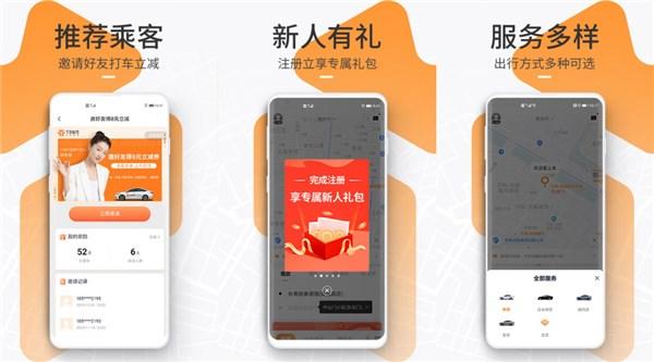 T3出行APP下载安卓版:一款叫车更优惠的手机打车软件