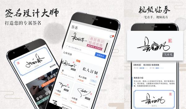 签名设计大师免费版:一款专为用户们打造的手机签名软件