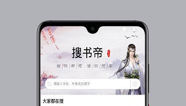 搜书帝app